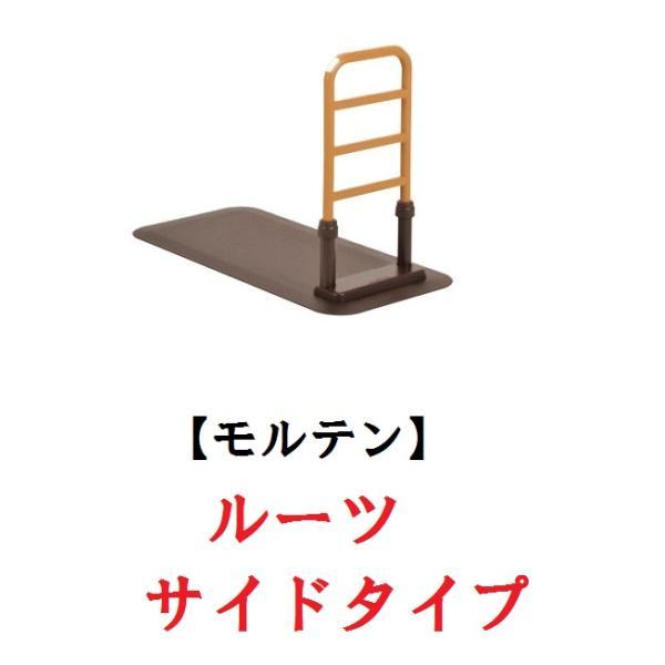 【モルテン】 床置き型手すり ルーツ サイドタイプ MNTPLBR