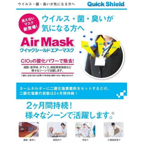 クイックシールドエアマスク(ネームホルダー付・首掛けタイプ)|kaigomall-y|02