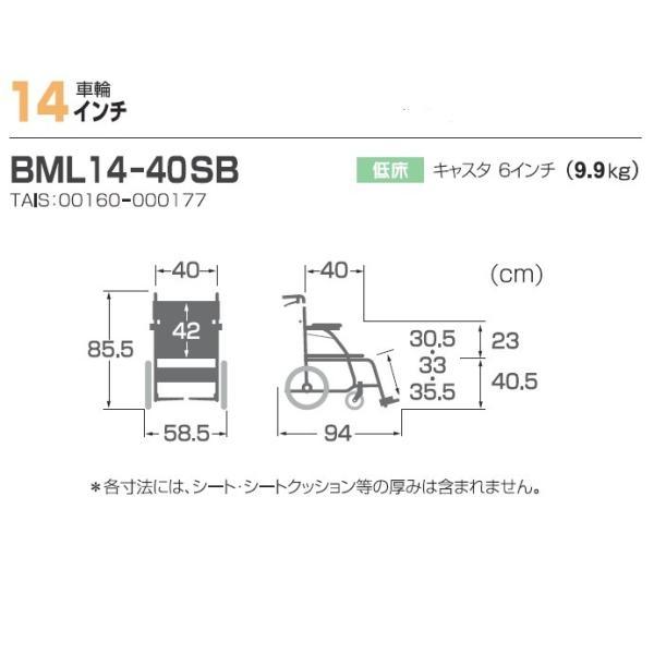 【カワムラサイクル】 軽量 車いす 介助用 BML14-40SB ソフトタイヤ(ノーパンク) 折りたたみ可 【非課税】|kaigomall-y|02