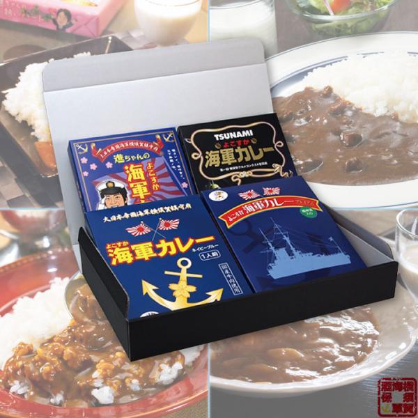 よこすか海軍カレー食べ比べセット<ネイビーブルー1食+プレミアム+TSUNAMI+進ちゃん> ご当地カレー レトルト 鉄腕DASH 鉄腕 ダッシュ DASH|kaigunsan