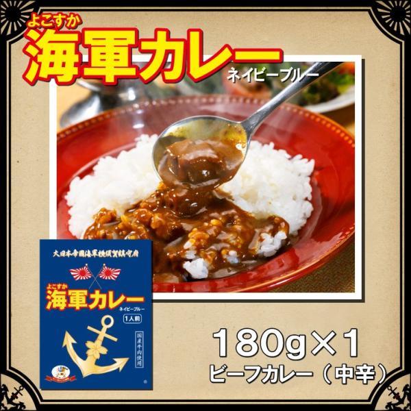 よこすか海軍カレー食べ比べセット<ネイビーブルー1食+プレミアム+TSUNAMI+進ちゃん> ご当地カレー レトルト 鉄腕DASH 鉄腕 ダッシュ DASH|kaigunsan|02