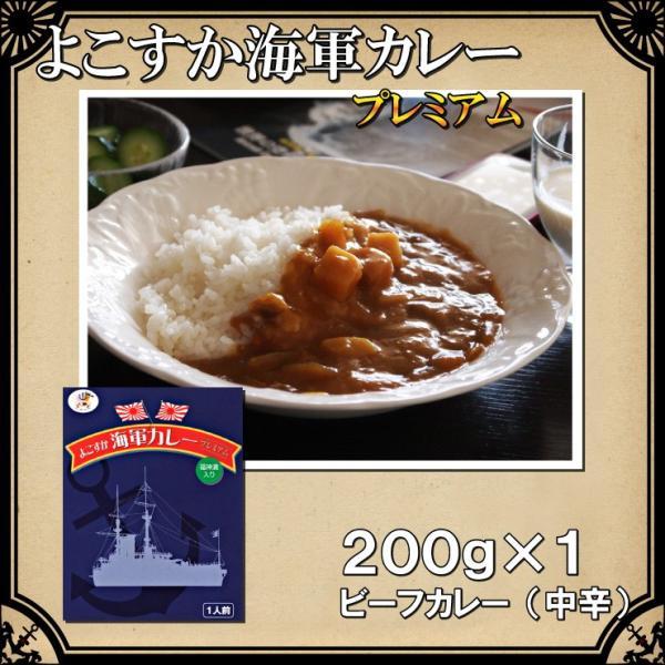 よこすか海軍カレー食べ比べセット<ネイビーブルー1食+プレミアム+TSUNAMI+進ちゃん> ご当地カレー レトルト 鉄腕DASH 鉄腕 ダッシュ DASH|kaigunsan|03