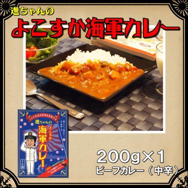 よこすか海軍カレー食べ比べセット<ネイビーブルー1食+プレミアム+TSUNAMI+進ちゃん> ご当地カレー レトルト 鉄腕DASH 鉄腕 ダッシュ DASH|kaigunsan|05