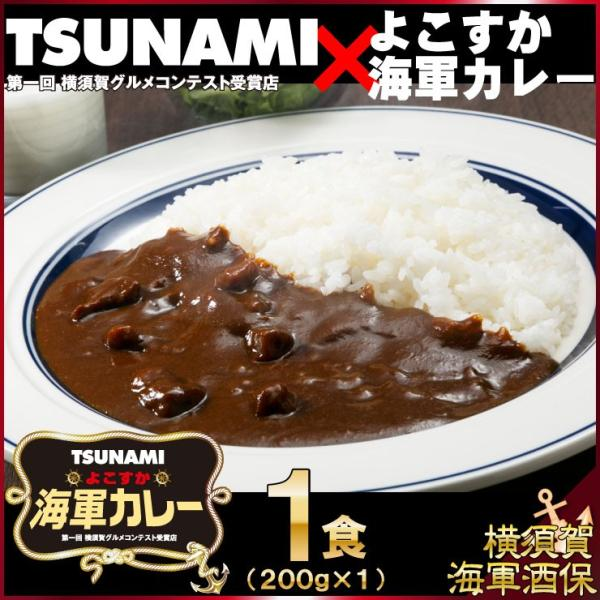 よこすか海軍カレー Restaurant TSUNAMI 辛口 レストラン 津波 鉄腕DASH 鉄腕 ダッシュ DASH|kaigunsan