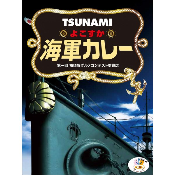 よこすか海軍カレー Restaurant TSUNAMI 辛口 レストラン 津波 鉄腕DASH 鉄腕 ダッシュ DASH|kaigunsan|02