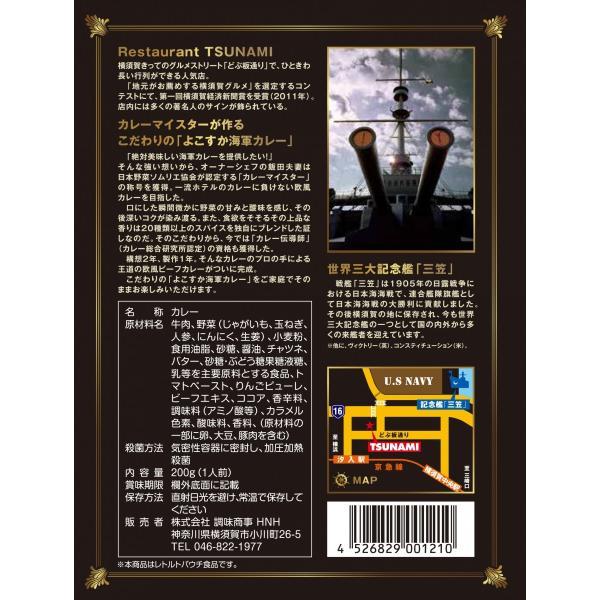 よこすか海軍カレー Restaurant TSUNAMI 辛口 レストラン 津波 鉄腕DASH 鉄腕 ダッシュ DASH|kaigunsan|03