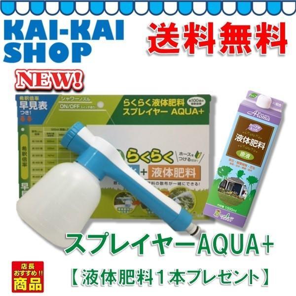 トヨチュー NEW らくらく散水&液体肥料1本サービス) スプレイヤーアクア(AQUA+) 500ML シャワーノズル 北海道・沖縄・離島出荷不可