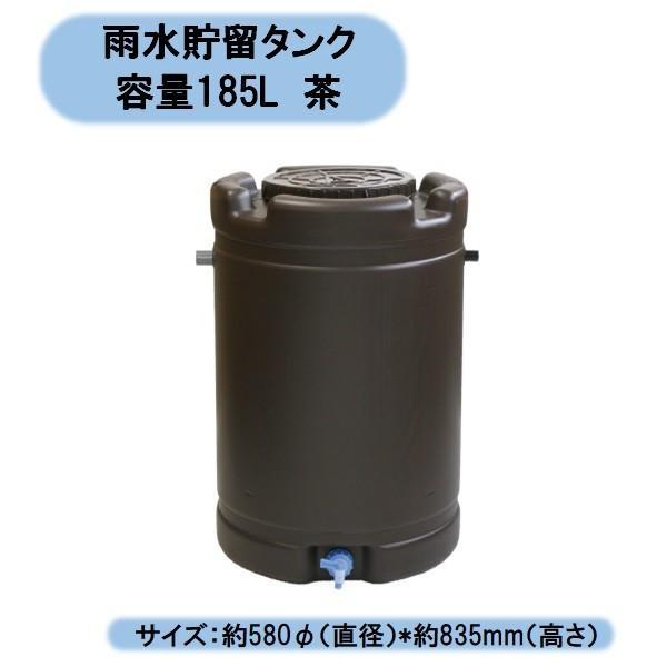 安全興業 雨水貯留タンク 容量185L 茶・緑(廃番) 防災 水やり 渇水対策 個人様宅お届け出来ません!
