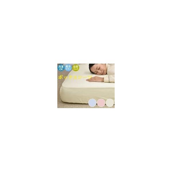 【激安 】【ボックスシーツ】 ダブルサイズ 【激安 】定番【 業務用】  ベッドカバー ウォッシャブル 洗えるカバー ダブル 140×200×25cm