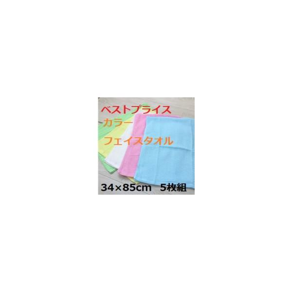 カラーフェイスタオル5枚組/フェイスタオル パック/タオル セット/フェイスタオル セット/居酒屋/弁当