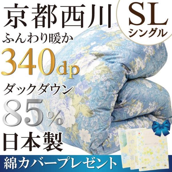 京都西川 羽毛布団(シングル)|kaimintengoku