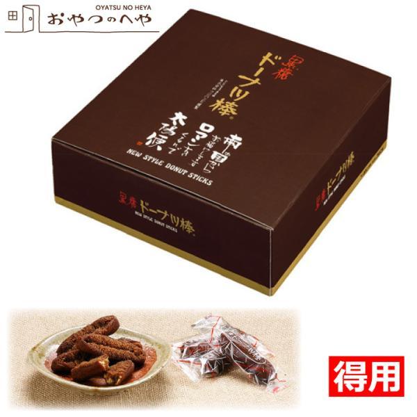 フジバンビ 黒糖 ドーナツ棒  60本入り 個包装 ドーナッツ 九州土産 みやげ プレゼント
