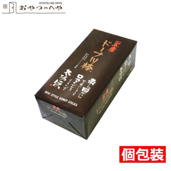 フジバンビ 黒糖 ドーナツ棒  40本入り 個包装 ドーナッツ 九州土産 みやげ プレゼント