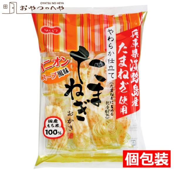 淡路島産 玉ねぎ 使用 たまねぎおかき 6袋 (1袋あたり 個包装 12枚入り) 国産 もち米 100% 使用 オニオンスープ風味