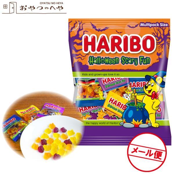 ハロウィン ハリボー スケアリーファン 250g×2 (1袋当たり小袋約20個入り) レモン オレンジ ブラックベリー クリックポスト(代引不可) 小分け ミックス