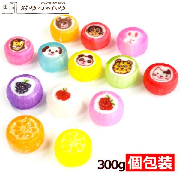 どうぶつとフルーツのキャンディ 300g 個包装 飴 あめ 約70粒 クリックポスト(代引不可) フルーツ味 アニマル 動物 ミニラブリー