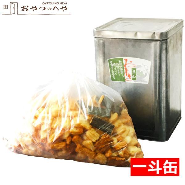 訳あり 一斗缶 おかき せんべい 詰め合わせ 2.5kg 煎餅 お得 お徳 大容量 賞味期限2021年11月9日