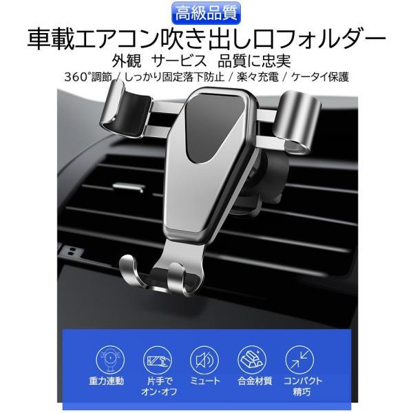 車載ホルダー スマホ スマートフォン フォルダー 車用 高級 カーナビ スタンド エアコン吹き出し口 重力サポート 車内用品 運転支援 全自動感応 iPhone Android|kaimonotengoku|18