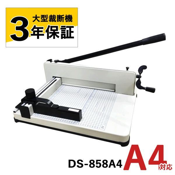 大型裁断機 A4サイズ 事務用品 オフィス用品 業務用 裁断機 ペーパーカッター 切断 裁断 学校 オフィス プリント 手紙 DS-858A4