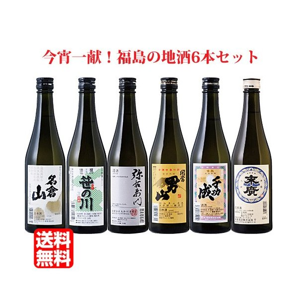日本酒 飲み比べセット 今宵一献!福島の地酒6本セット 500ml×6本