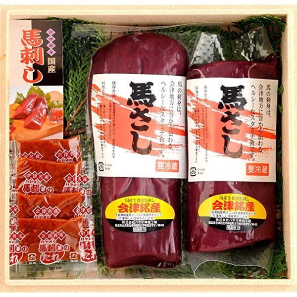 【送料無料】【お中元】ハヤオ 会津銘産馬肉(刺身用)セット 産地直送 ギフト