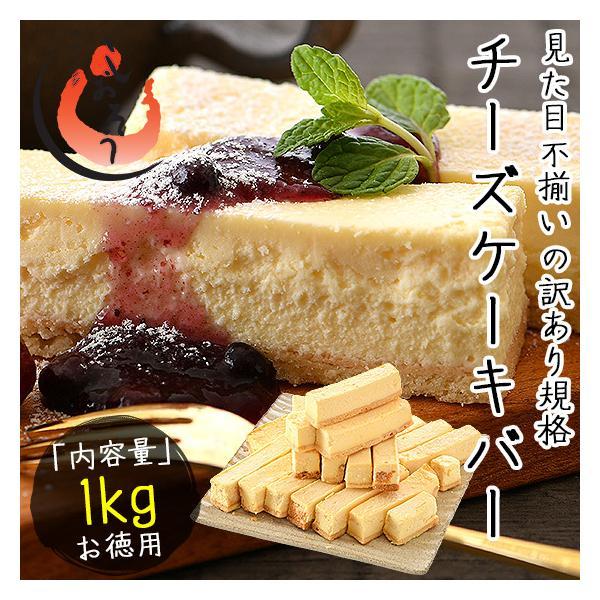 チーズケーキ 訳あり バー スティック 1kg(500g×2箱) 取り寄せ チーズケーキバー