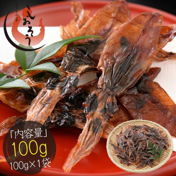 ホタルイカ ほたるいか 素干し 100g 蛍イカ 干物