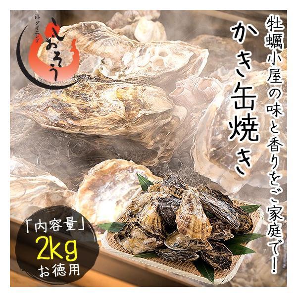 カキ 牡蠣 一斗缶 缶焼き かき 2kg(殻付き 約22〜30個) カンカン焼き 軍手 ナイフ付き