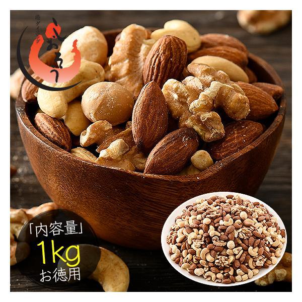 ミックスナッツ 1kg (500g×2袋) 素焼き 無塩 4種類 アーモンド カシューナッツ クルミ マカダミアナッツ 食塩不使用 加工オイル不使用