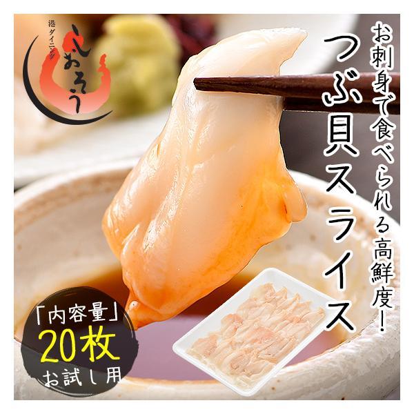 つぶ貝 ツブ貝 粒貝 つぶ貝 スライス 20枚(80g) バイ貝 ばい貝 刺身