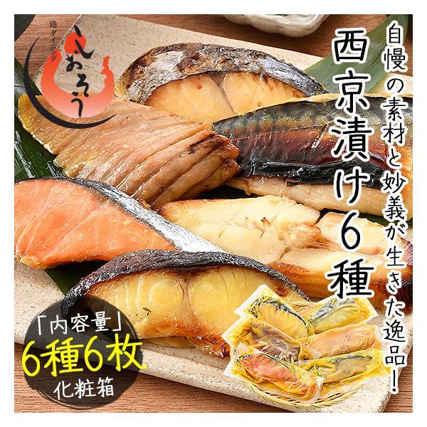 西京漬け 魚 西京漬 6種セット(各80g×1切れ) 銀だら まぐろ さけ さば かれい さわら