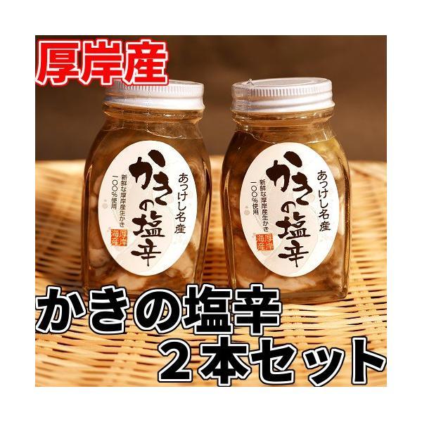 厚岸産 牡蠣 使用 かきの塩辛 100g x 2本セット 北海道産 絶品の味 塩辛 珍味 おつまみ クール便 送料別