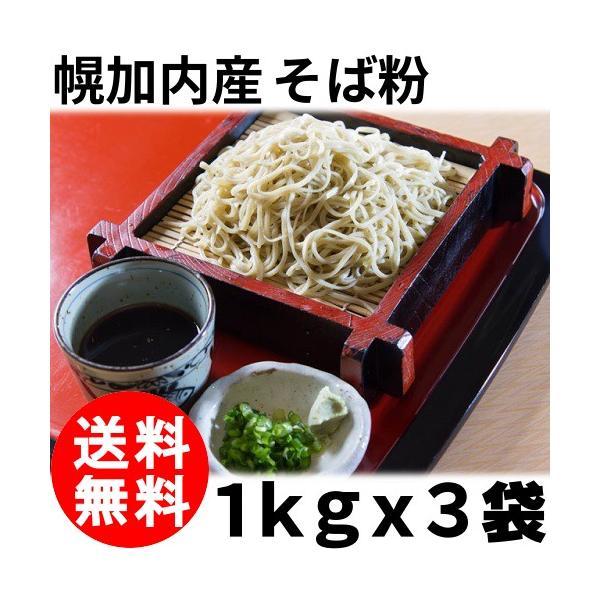 そば粉 国産 幌加内産 蕎麦粉 1kg x 3 計3kg 送料無料 蕎麦 そば 北海道 手打ち蕎麦 手作り 常温便