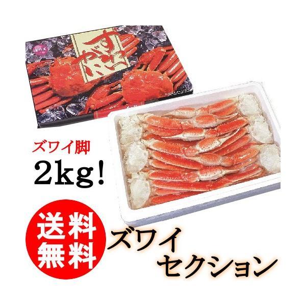 ずわいセクション 2kg 送料無料 ずわい足 脚 カニ 蟹  ボイル ズワイガニ お取り寄せ  クール便 Ka-K04