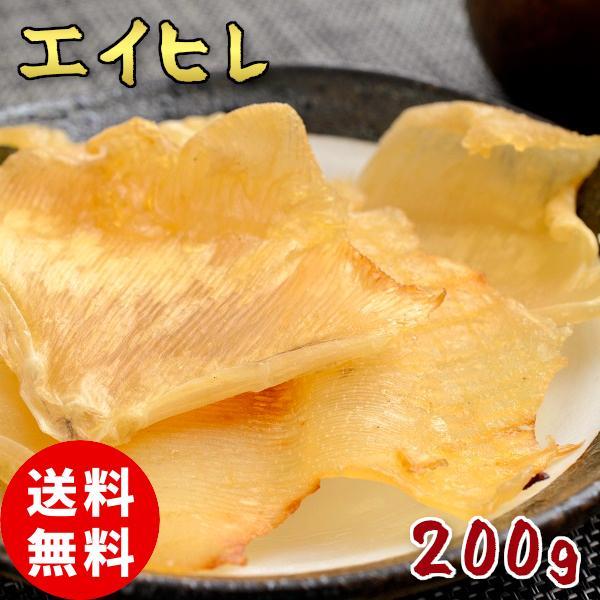 エイヒレ 200g 1000円ポッキリ えいひれ 送料無料 肉厚 お試し 大きい つまみ 酒の肴 珍味 エイ ポイント消化 ne メール便