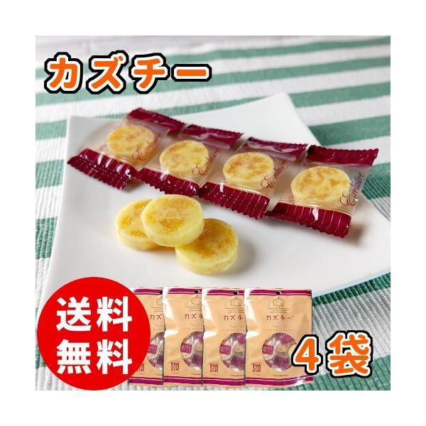 カズチー  7粒 x 4 袋 セット 送料無料  珍味 数の子 燻製 チーズ お得 お取り寄せ 酒の肴 つまみ おうちグルメ メール便
