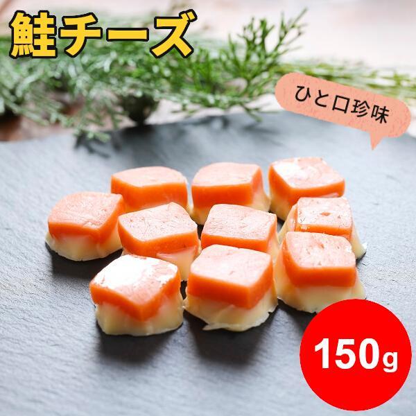 鮭チーズ 150g サケ ひと口 海鮮 珍味 お徳用 お得 おやつ 酒の肴 おつまみ セット チーズ 個包装  一口サイズ お取り寄せグルメ メール便