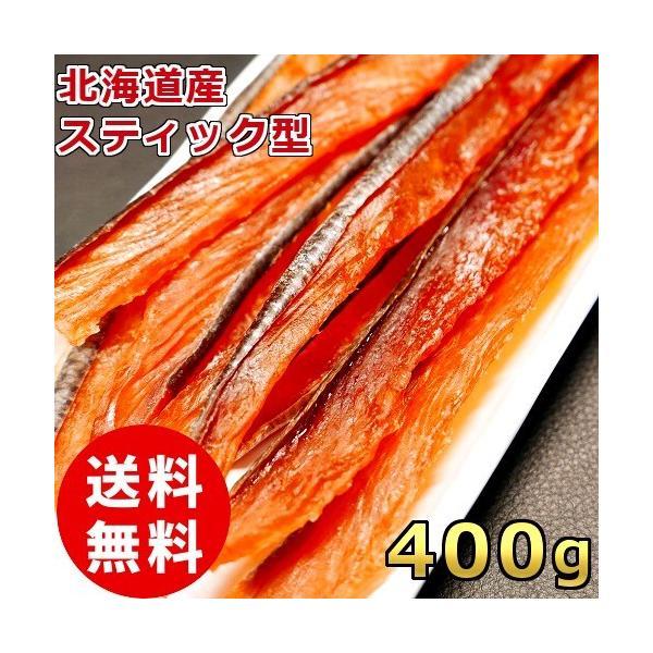 北海道産 鮭とば スティック 400g 送料無料 訳あり お徳用 カット 皮つき 棒 北海道 海鮮 おつまみ 業務用 珍味  お取り寄せ メール便