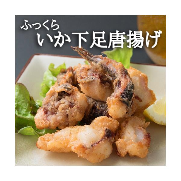 ふっくらいか下足唐揚 450g / イカ 唐揚げ おかず 惣菜 冷凍 業務用