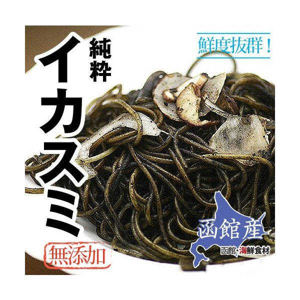 純粋イカスミ 100g×3パック入り /北海道産
