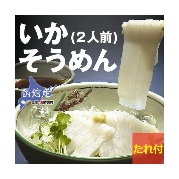 函館産いかそうめん 2人前(たれ付き) / トナミ食品 北海道産 イカ 刺身 業務用