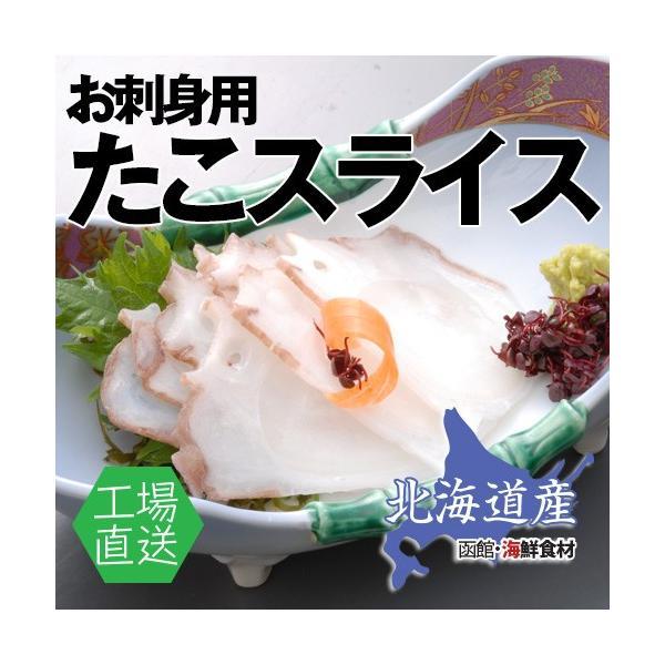 北海たこスライス 500g / トナミ食品 北海道産 タコ 刺身 新鮮 直送 業務用