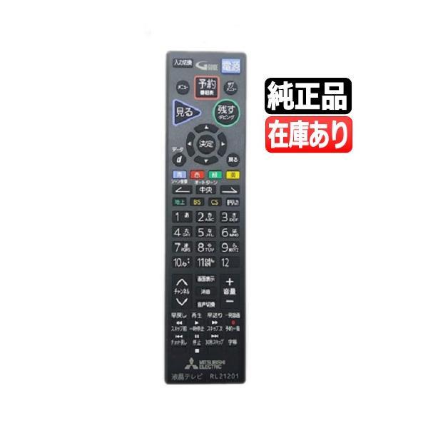 《在庫あります》RL21201250円(ゆうパケット可)三菱新品純正テレビ用リモコン