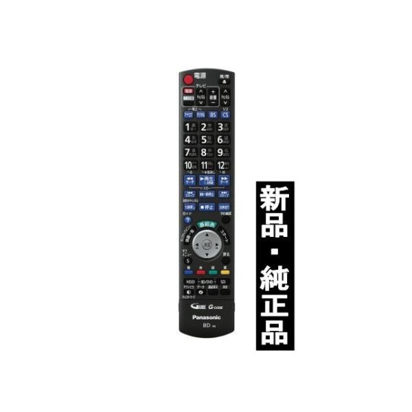 《在庫あり》N2QBYB000008(RFKFBWT3000) ゆうパケット250円発送可 新品純正 パナソニック レコーダー用リモコン