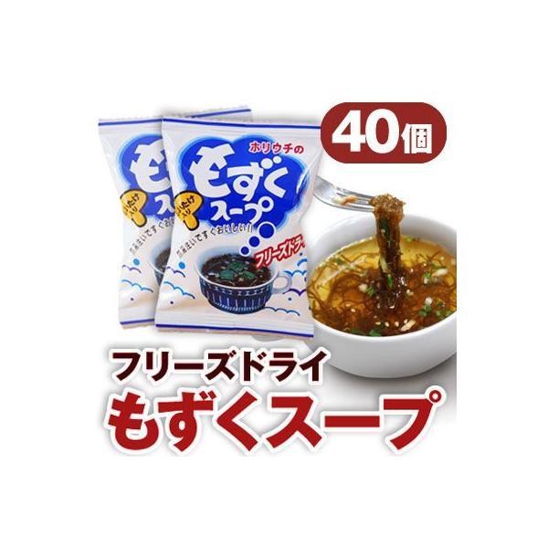 ダイエットの強い味方,沖縄もずく【フリーズドライもずくスープ】40個入