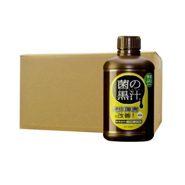 菌の黒汁 500ml×20本【ヤサキ・有機JAS対応・菌体資材・土壌改良・成育促進】