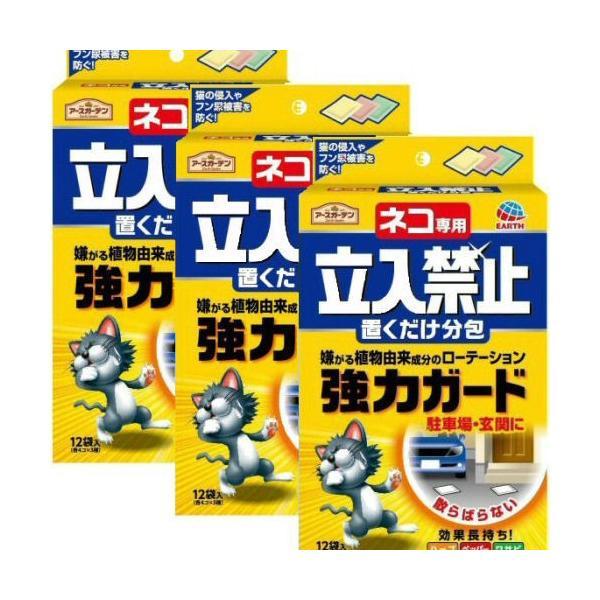 猫忌避 アースガーデン ネコ専用 立入禁止 置くだけ分包 強力ガード12袋(3種類×4袋)×3箱