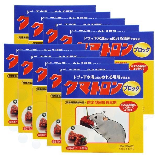 クマネズミ駆除 防水ブロック型の殺鼠剤 タニサケ クマトロンブロック 120g[20g×6個]×10個 クマネズミ ドブネズミ対策に!