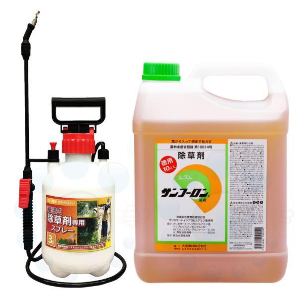 サンフーロン液剤 10L 噴霧器セット グリホサート