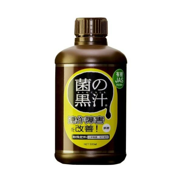 菌の黒汁  1L 【ヤサキ・有機JAS対応・菌体資材・土壌改良・成育促進】